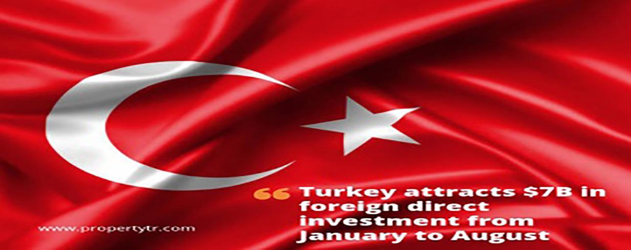 حصلت تركيا علي 7 مليار دولار في الاستثمار الأجنبي المباشر في الفتره من يناير حتى أغسطس