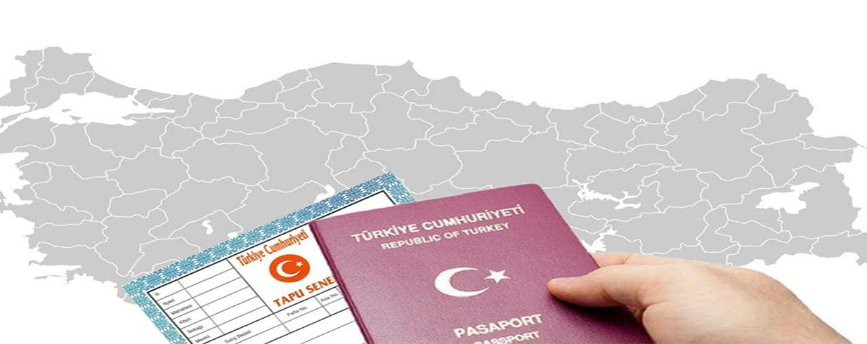 كيفية الحصول على الجنسية التركية عن طريق الاستثمار العقاري؟